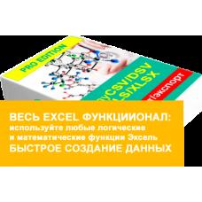 anyCSV/XLS/YML PRO Edition + все EXCEL формулы при импорте CSV, DSV, XLS, XLSX, YML, CML файлов в OpenCart 2, 3