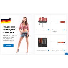 Готовый интернет-магазин по продаже инструментов