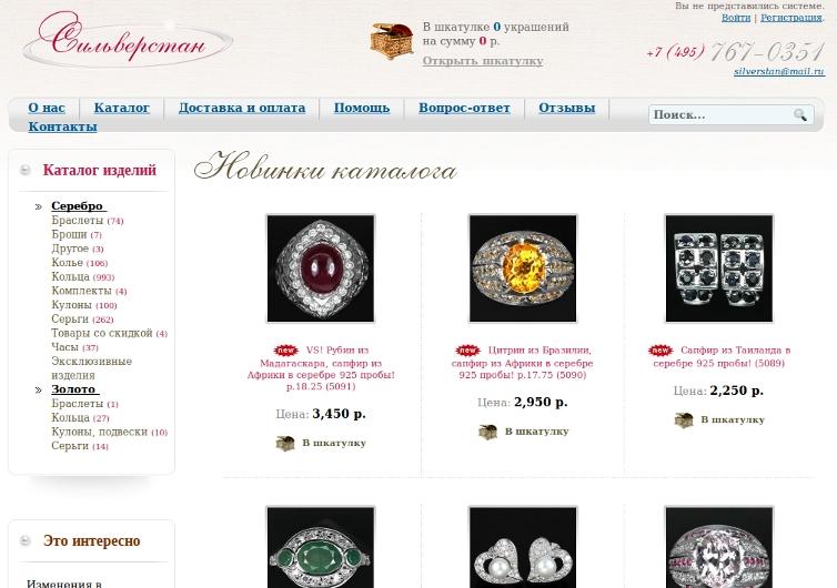 Интернет магазин ювелирных изделий на opencart
