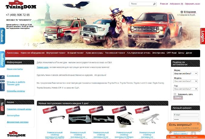 Интеренет магазин тюнинга авто тюнинг японских автомобилей хонда фото